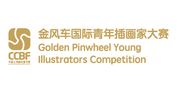 Regulations | The Golden Pinwheel Young Illustrators Competition